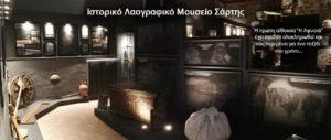 Folklore Museum of Sarti